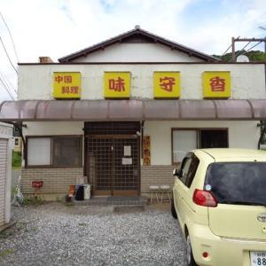 中国料理 味守香(みるか)