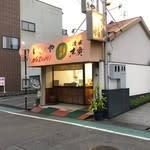 いなりや NOZOMI