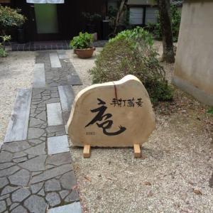 石臼挽き手打ち蕎麦 IORI 庵ひをり(いおり)