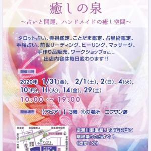 1月31日、2月1日、2月10日 逆瀬川アピア「癒しの泉」に出店させていただきます♪