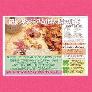 9月22日「癒しスタジアムin大阪」に「物の声を聴くセッション」で出展させていただきます☆