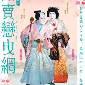 日本の古典芸能×恋物語が大好き!