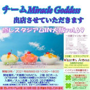 8月8日(日)は「癒しスタジアムin大阪」に出展させていただきます☆