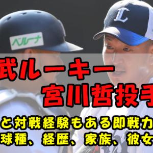 西武ルーキー・宮川哲投手!球速&球種、出身校、家族や彼女は?