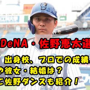 横浜DeNA・佐野恵太選手!経歴、出身校、プロの成績、家族や彼女・結婚は?