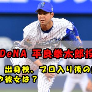 横浜DeNA・平良拳太郎投手!経歴、出身校、プロの成績、家族や彼女・結婚は?
