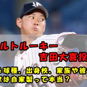 ヤクルトルーキー・吉田大喜投手!球速&球種、出身校、家族や彼女は?
