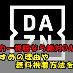 サッカー視聴なら絶対DAZN!おすすめの理由や無料視聴方法を紹介!