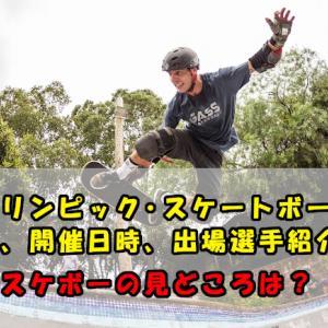 【東京オリンピック】スケートボードの会場・開催日時・出場選手紹介!新競技スケボーの見どころは?