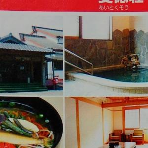美山温泉 愛徳荘(和歌山)