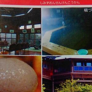 しみず温泉 健康館(和歌山)
