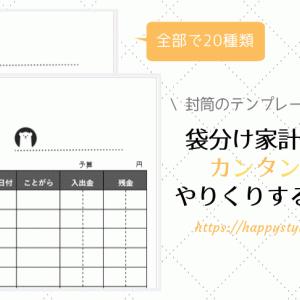 袋分け家計簿で簡単にやりくりする方法。かわいい封筒テンプレートを使って成功しよう♪
