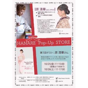 """""""HANARE Pop-Up Store 10/25.26開催です!"""""""