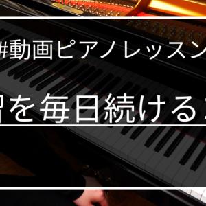 ピアノの練習を毎日続けるコツ