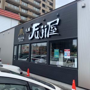 お昼ごはんは札幌Fuji屋さん。。