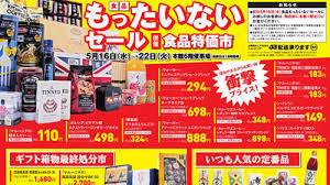 松坂屋上野店 増税前の「食品もったいないセール」9/25~開催