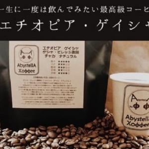 """コーヒー好き、必見!! """"世界初のゲイシャコーヒー専門店"""" 1号店が11月1日オープン"""
