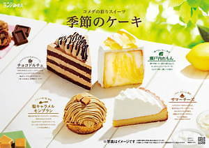 テイクアウトできる夏の新作ケーキ 全国の【コメダ珈琲店】期間限定販売開始