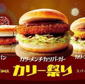 新宿中村屋×コメダ珈琲店「カリーメンチカツバーガー」