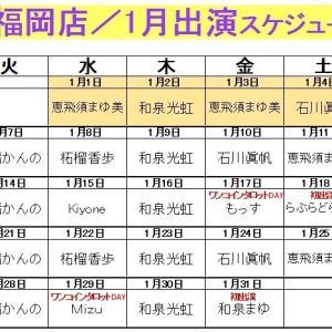 """""""1/28㈫ 上福岡の魔女"""