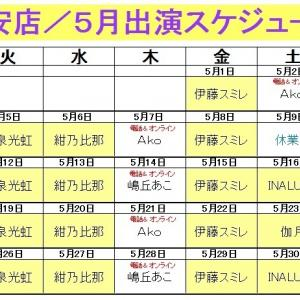 【5月最終週】和泉光虹・ご予約情報