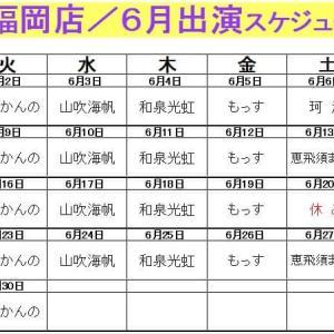 6/4 (木) 上福岡店へのご予約状況(更新)