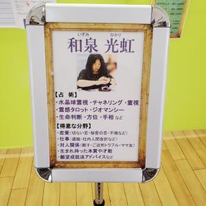 【松戸の占い館】常盤平店のお客さま☆ご縁をありがとうございます
