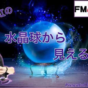 ラジオ川越「和泉光虹の水晶球から見える世界」