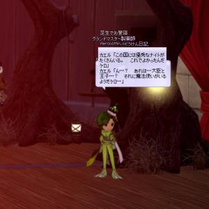 演劇鑑賞:ハンクラキットの眠り姫その2