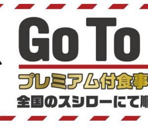 東京でのGo To Eatプレミアム食事券販売開始について スシローもGo To Eatが使える!?