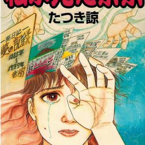 <オカルト>「私が見た未来」では東日本大震災・コロナウイルス流行を予知してた!?これから起こる災害は・・・!