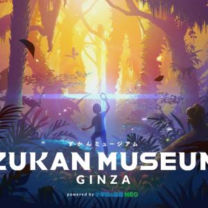ZUKAN MUSIUM GINZA(ずかんミュージアム)に子連れ(6歳、3歳)で遊びに行ってきました