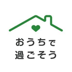 """断捨離が進むコツ・絶対的な条件が!  →→→ """"#おうちで過ごそう"""""""