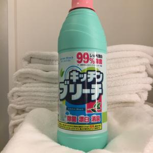 やっぱり塩素系漂白剤が効く!タオル臭い→除菌・漂白・消臭→全部満足♪