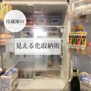 【冷蔵庫の見える化収納】セリア・ダイソー・ニトリで中身を見せちゃおう!