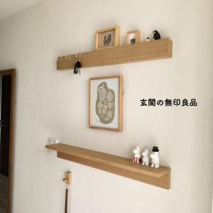 【玄関の無印良品】壁に付けられる家具と横ブレしにくいフック