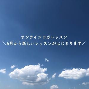 【新しい日常】6月からのオンライン新しいヨガレッスンがはじまります!