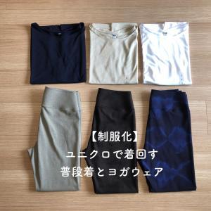 【制服化】ユニクロで着回す普段着とヨガウェア