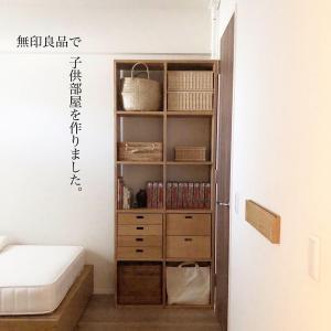 無印良品で子供部屋を作りました。