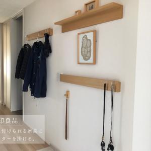 【無印良品ですっきり暮らす】玄関にアウターの定位置を作りました。