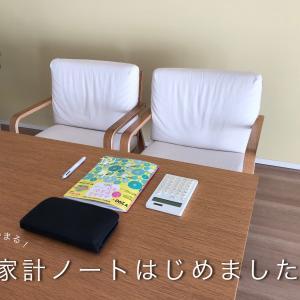 【家計管理】サンキュ家計ノートはじめました。