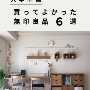 【無印良品でつくる学習スペース】入学準備買ってよかったもの6選