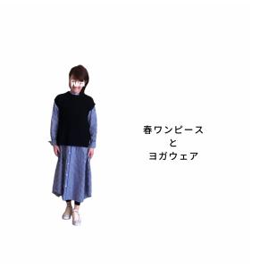【春ワンピースとヨガウェア】簡単楽チン・ズボラコーデ