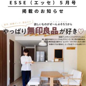 【掲載のお知らせ】ESSE(エッセ)5月号「やっぱり無印良品が好き」