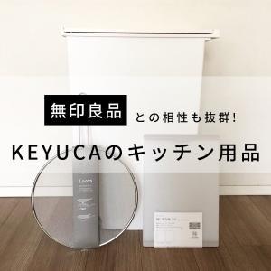 【無印良品との相性も抜群!】ケユカのキッチン用品購入しました!