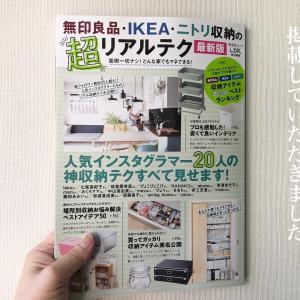 【掲載】「LDK特別編集」無印良品・IKEA・ニトリ収納ムック本!