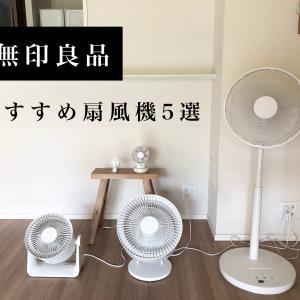 【無印良品扇風機5選】シンプルで機能十分!暑い夏はこれで決まり!