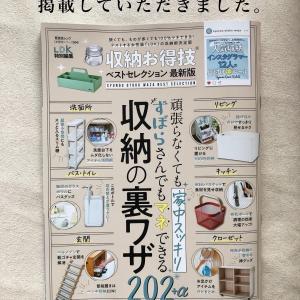 【掲載】ずぼらさんでもマネできる!収納の裏ワザベストセレクション最新版!