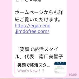 LINE@からLINE公式アカウントへ 移行してよかったこと!
