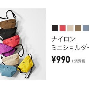 久々買いたいと思ったユニクロ商品「ナイロンミニショルダーバッグ」